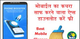 Mobile-Ka-Kachra-Saaf-Karne-Wala-Apps-Download
