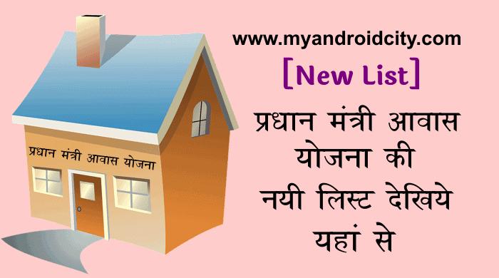 new-pradhan-mantri-awas-yojana-list