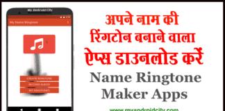 apne-naam-ki-ringtone-banane-wala-apps