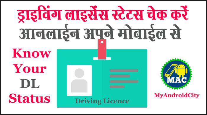Driving Licence Status Check कैसे करे Mobile में • My