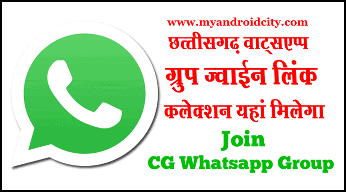 Chhattisgarh Whatsapp Group Join link Yaha Milega • My Android City