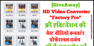 hd-video-converter-factory-pro-free-license-code