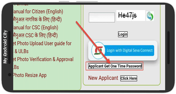 sauchalay-online-aavedan-registration