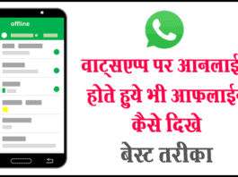 whatsapp-par-online-hote-huye-bhi-offline-kaise-dikhe