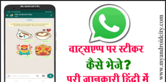 whatsapp-par-sticker-kaise-bheje-send