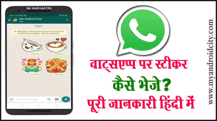 whatsapp-par-sticker-kaise-bheje-send