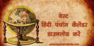 Hindi-Panchang-Calendar-Download