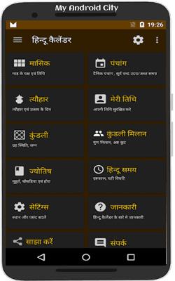 Hindu-Calendar-With-Tithi-In-Hindi-pdf