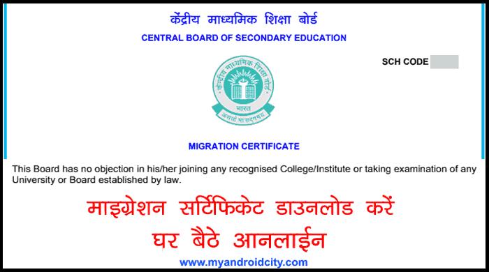 migration-certificate-online-download