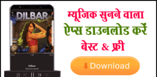 music-sunne-wala-apps-download