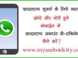deactivate-whatsapp-account-on-lost-stolen-phone