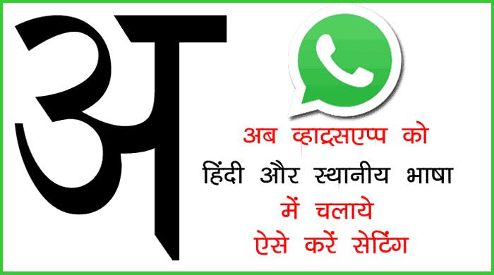 whatsapp-ko-hindi-me-kaise-chalaye