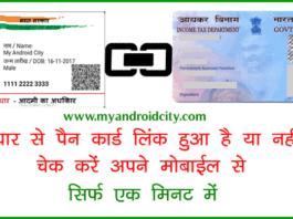 check-pan-aadhar-link-status-online