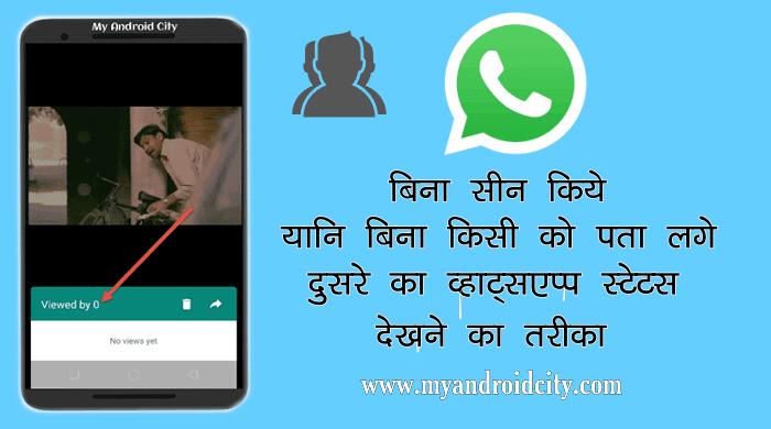bina-seen-kiye-dusre-ka-whatsapp-status-kaise-dekhe
