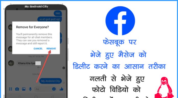 facebook-par-bheje-hue-message-ko-delete-kare