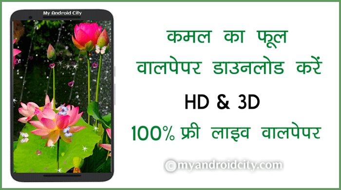 lotus-kamal-ka-phool-wallpaper-download