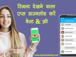 result-dekhne-wala-apps-download