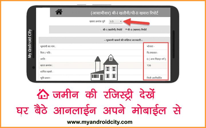 zameen-ki-registry-kaise-dekhe-online