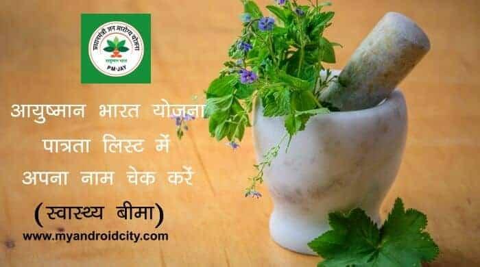 ayushman-bharat-yojana-suchi