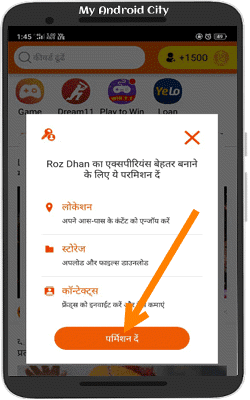 rozdhan-app-se-paise-kamane-ki-jankari