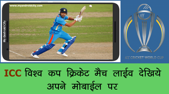 watch-icc-world-cup-live-cricket-match-on-mobile