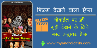movie-film-dekhne-wala-apps
