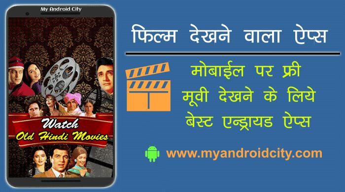 movie-film-dekhne-wala-apps