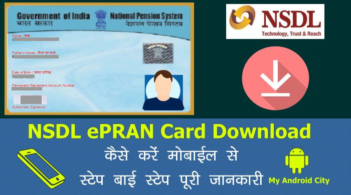 nsdl-epran-card-download