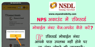 nsdl-nps-registered-mobile-number-change-update