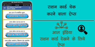 ration-card-check-karne-wala-apps