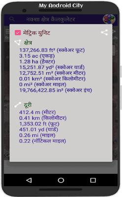 Area-Calculator-on-Map