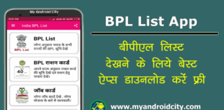 bpl-list-app-download