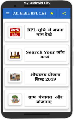 bpl-list-app-download