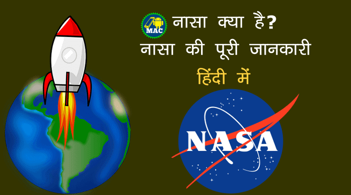nasa-ka-full-form-nasa-ki-puri-jankari