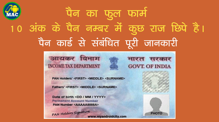 pan-ka-full-form-pan-card-ki-jankari