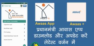 awaasapp-download-update