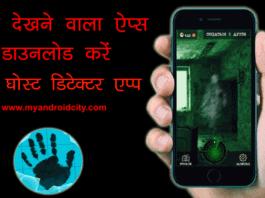 bhoot-dekhne-wala-apps-download