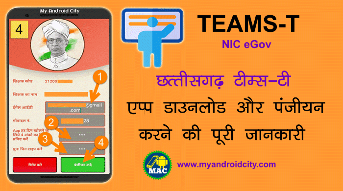 cg-teams-t-app-download-register