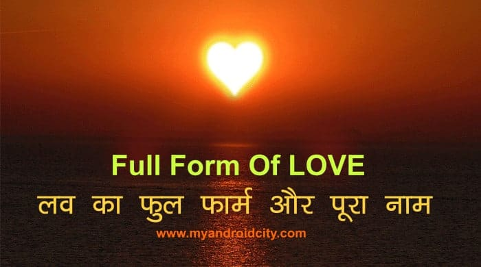 ove-ka-full-form-love-ka-pura-naam