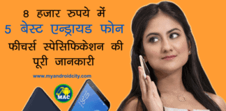 top-5-mobile-under-rs-8000