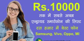10000 में सबसे बेस्ट मोबाइल