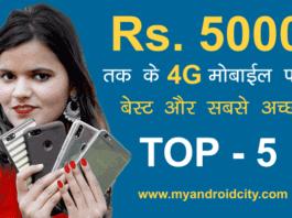 5000 में 4जी मोबाइल