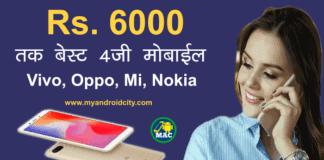 6000 4 जी के तहत सबसे अच्छा मोबाइल