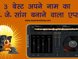 apne-naam-ka-dj-song-banane-wala-apps