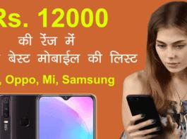 12000 की रेंज में बेस्ट मोबाइल