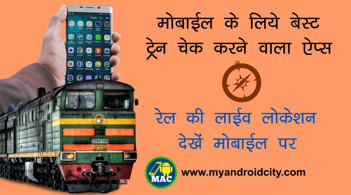 train-check-karne-wala-apps-download