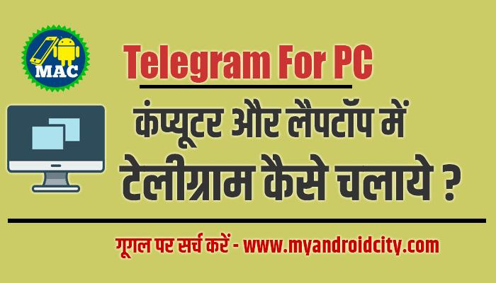 computer-laptop-me-telegram-kaise-chalaye
