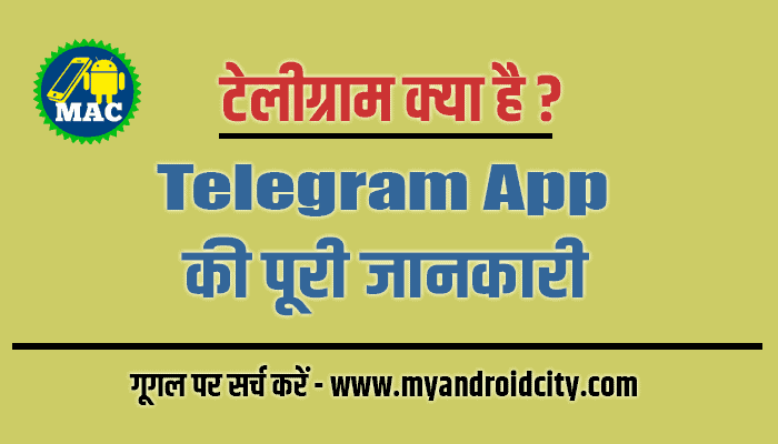 telegram-app-information-hindi