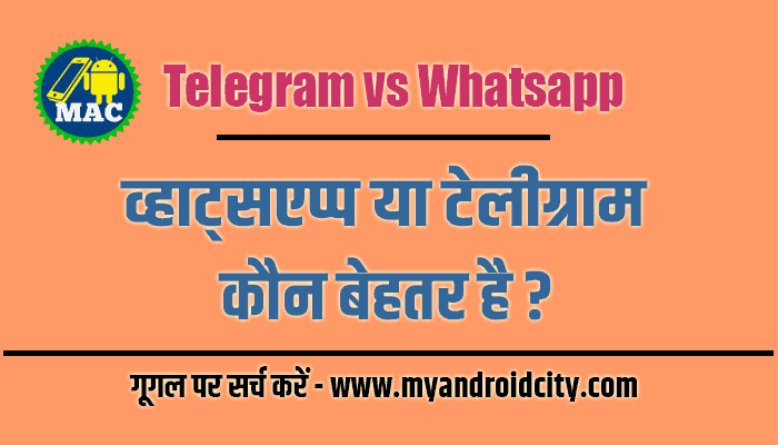 telegram-vs-whatsapp-in-hindi
