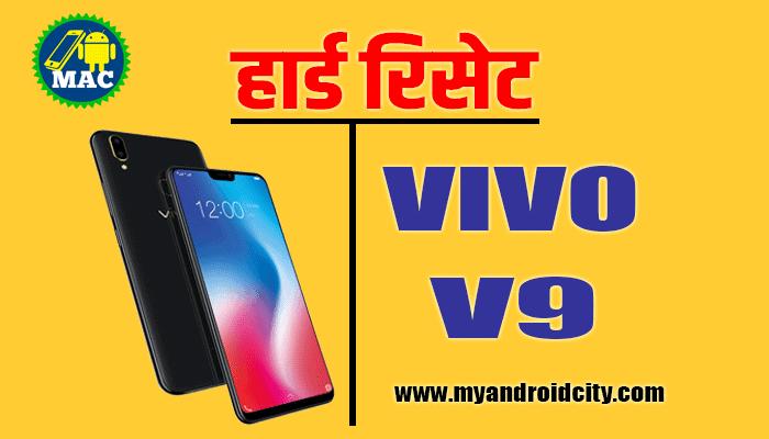 vivo-v9-phone-ko-hard-reset-kaise-kare